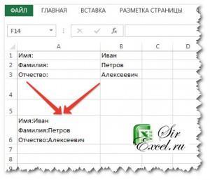 Как сделать переност строки в Excel с помощью формулы