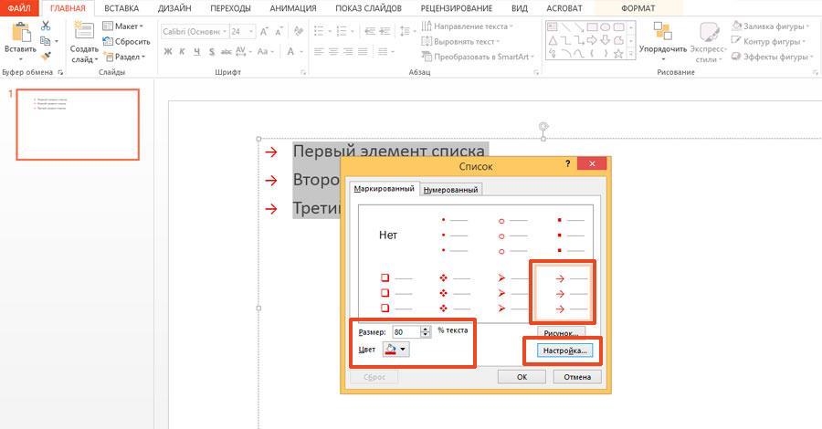 Окно настройки отображения маркированного списка в презентации
