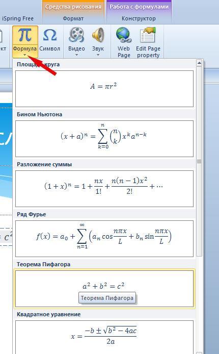 Теорема Пифагора. Вставка формулы на слайд PowerPoint
