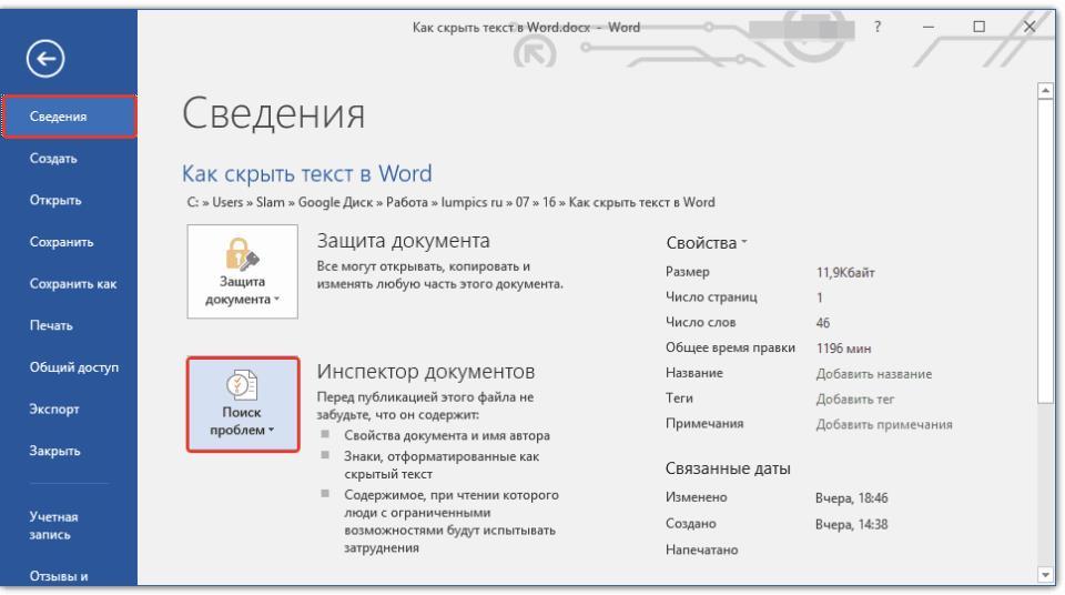 проверить документ в Word
