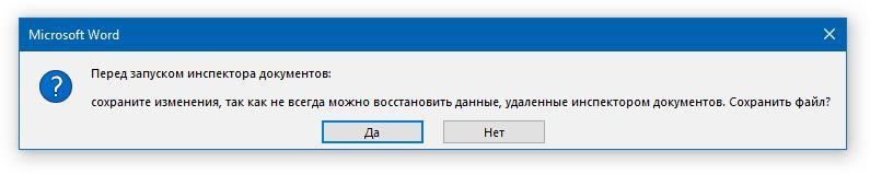 предупреждение в microsoft-word