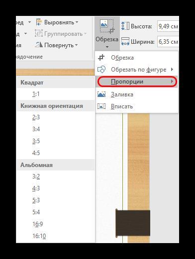 Функция Пропорции в обрезке в PowerPoint