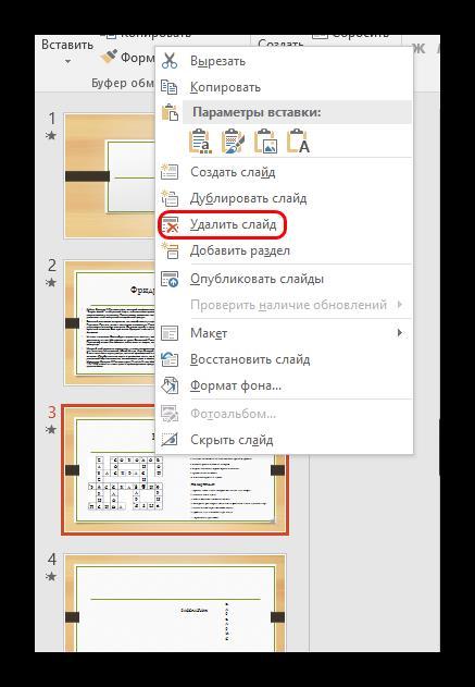 Удалить слайд в PowerPoint