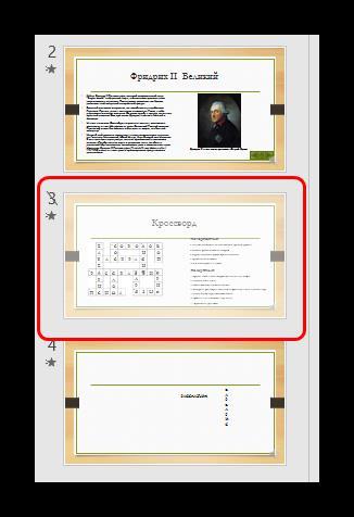 Скрытый слайд в PowerPoint