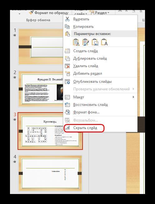 Скрыть слайд в PowerPoint
