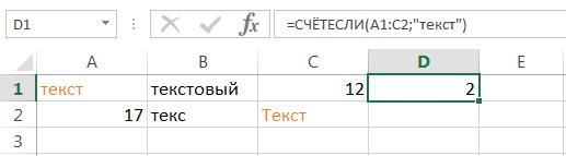 Подсчет ячеек в Excel