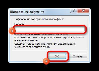 Снятие пароля в Microsoft Excel.png