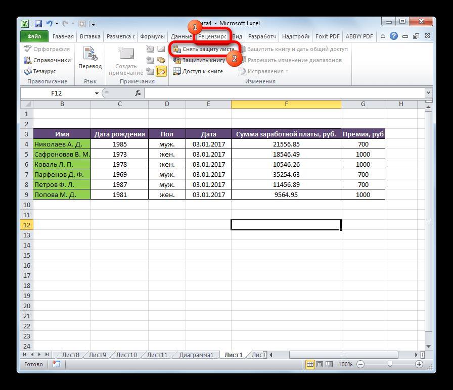 Переход к снятию защиты листа в Microsoft Excel.png