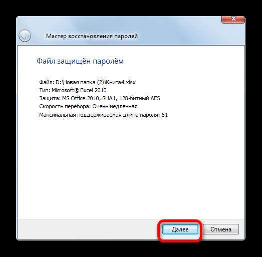 Мастер восстановления паролей в Accent OFFICE Password Recovery.png