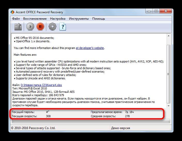 Процедура подбора паролей в Accent OFFICE Password Recovery.png