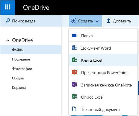 Облачное хранилище Excel OneDrive