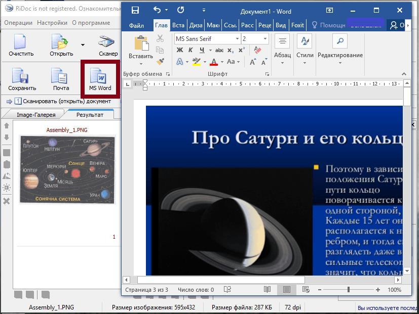 Открытие файла в Word в RiDoc
