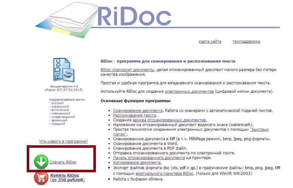 Ссылка на загрузку RiDoc