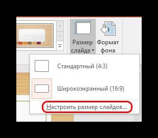 Настройка старта нумерации в PowerPoint