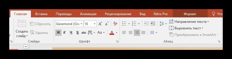 Панель редактирования текста в шаблонах в PowerPoint