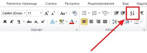кнопка для сортировки списка в Word