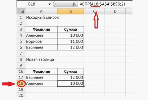 Активируйте следующую ячейку и вставьте в строку fx, изменив при этом адрес искомой информации