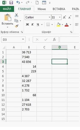 Числа с пробеламивоспринимаются программойкак текст в Excel