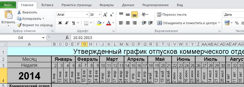Защита с листа Excel документа теперь снята