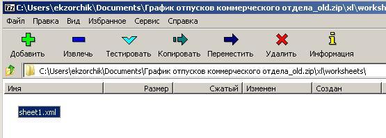 Открываю архиватором 7Zip контейнер Excel документа