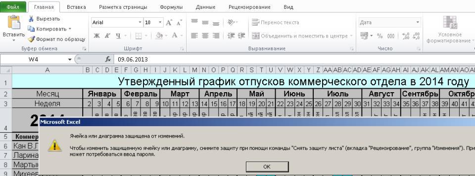 Лист документа Excel 2010 защищен паролем