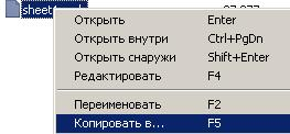 """Извлекаю данный файл """"sheet1.xml"""" из этого контейнера"""