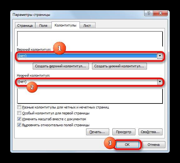 Удаление колонтитулов через парасетры страницы в Microsoft Excel