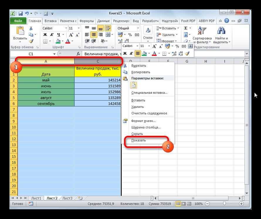 Включение показа столбцов в Microsoft Excel