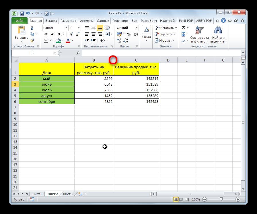 Граница ячеек перемещена в Microsoft Excel