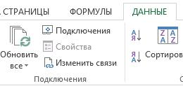 Изменить связи Excel