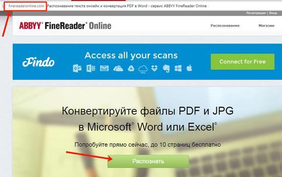 Fine Reader онлайн