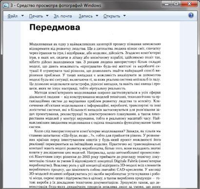 Украинская книга