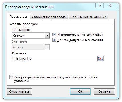Рис. 45.2. Использование окна Проверка вводимых значений для создания раскрывающегося списка