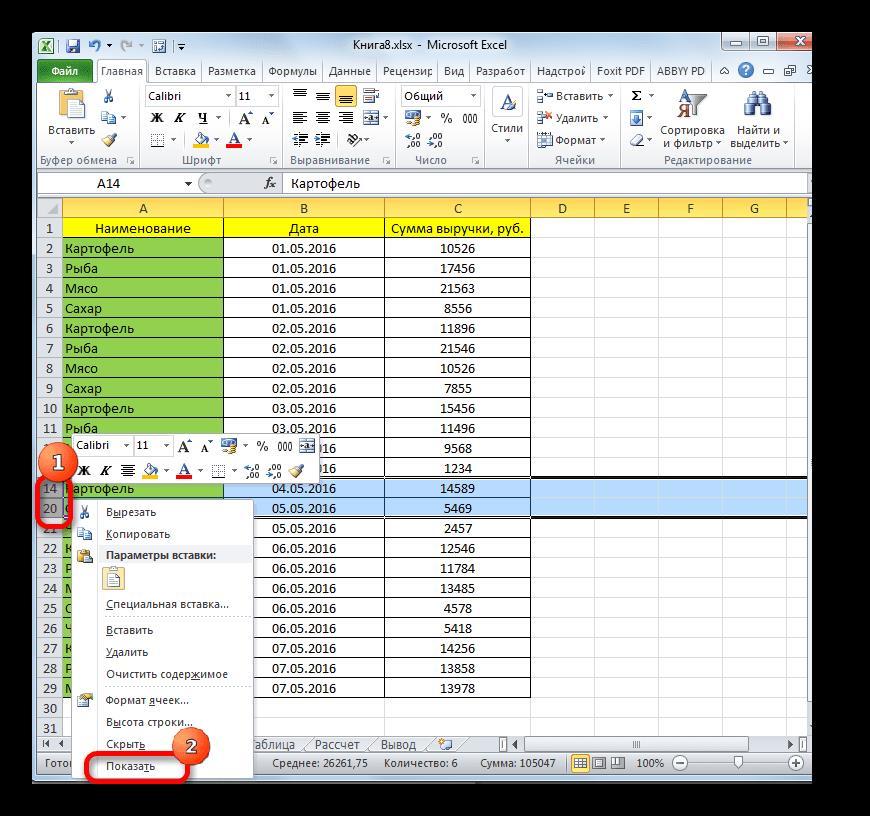 Включение отображения строк через контекстное меню в Microsoft Excel