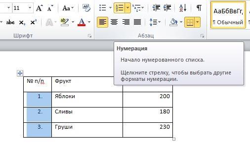 Нумерация строк в имеющейся таблице Word