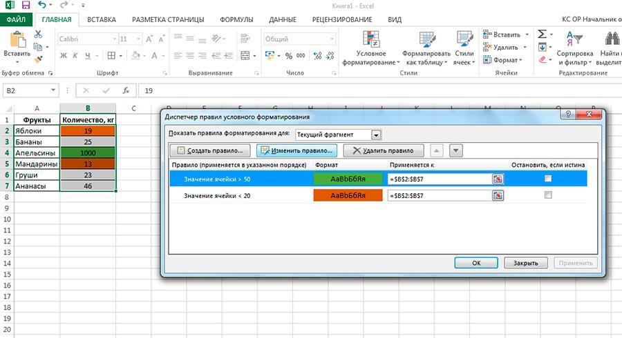 Настраиваем уже созданные правила форматирования в Excel