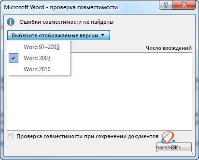 Режим ограниченной функциональности | Проверка совместимости для разных версий Word