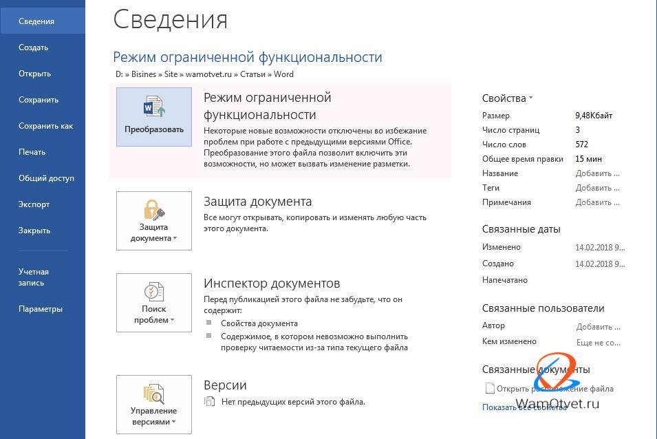 Отключаем режим ограниченной функциональности в Word при помощи преобразования документа
