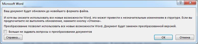 Снять режим ограниченной функциональности, через преобразование документа