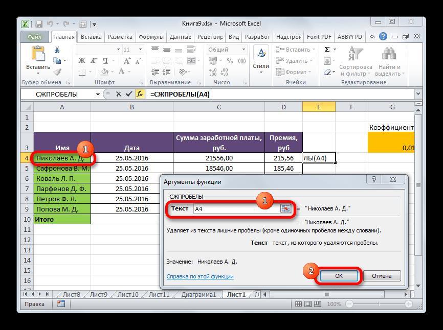 Аргументы функции СЖПРОБЕЛЫ в Microsoft Excel