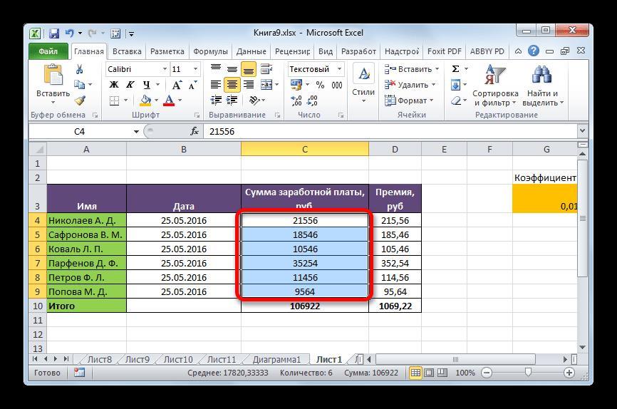 Пробелы удалены в Microsoft Excel