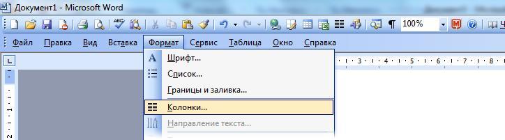 Как разделить лист на 2 части в Word 2003