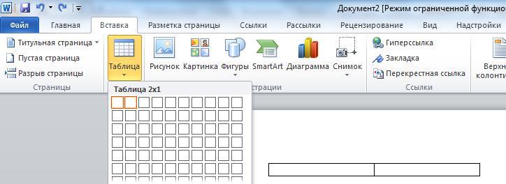 Как разделить лист на 2 части в Ворде 2007 и 2010