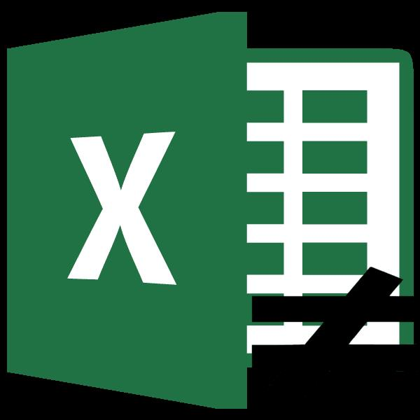 Знак не равно в Microsoft Excel
