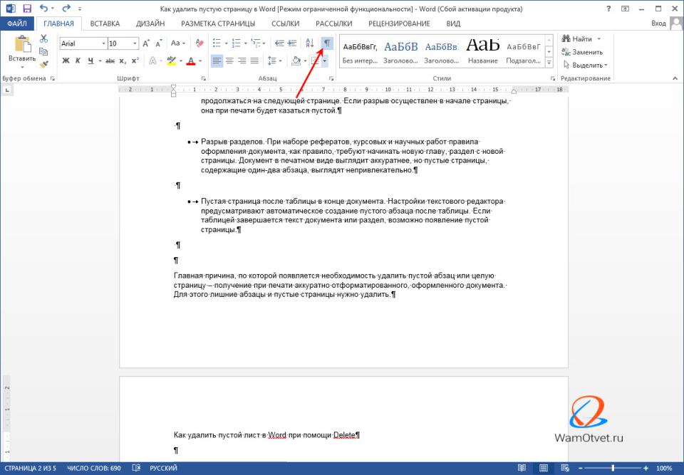 Как удалить лишние, не нужные символы со страницы в Word