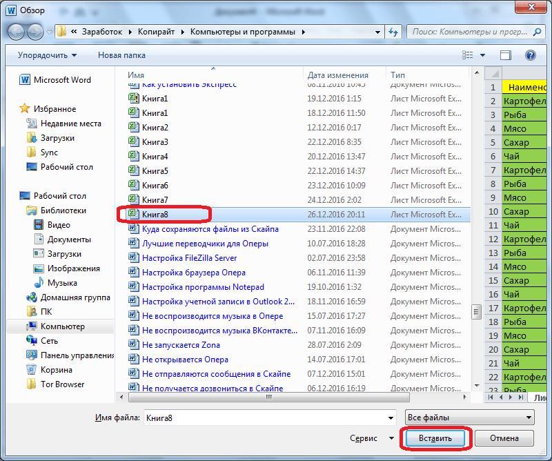 Выбор файла в Microsoft Word