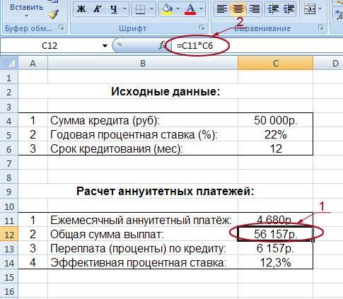 Делаем калькулятор расчета аннуитетных платежей в Excel - Шаг 5