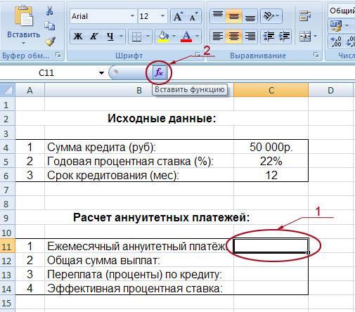 Делаем калькулятор расчета аннуитетных платежей в Excel - Шаг 1