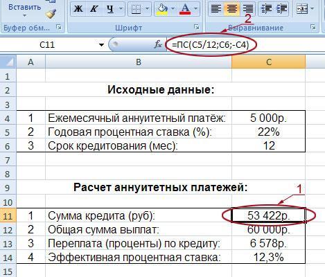Расчет аннуитетного кредита в Excel