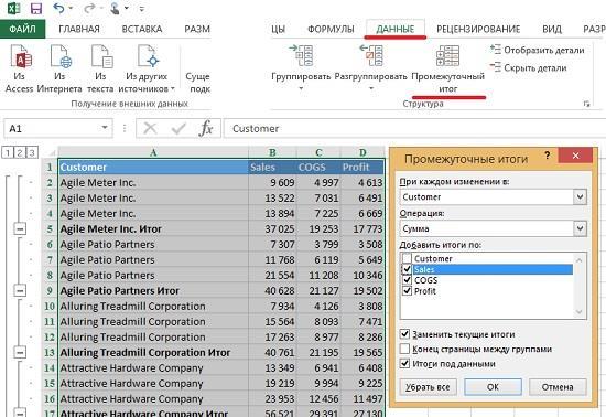 Рис. 3. Настройка параметров структуры данных в диалоговом окне Промежуточные итоги